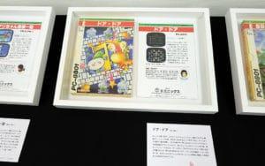 第1回ゲームホビープログラムコンテストの受賞作品の展示