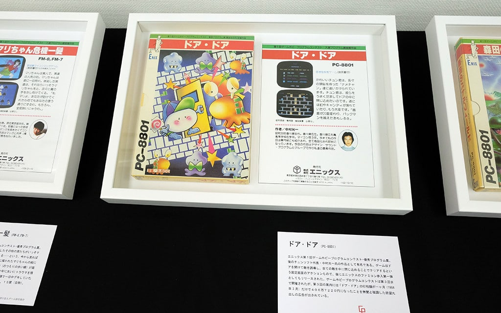 ゲーム保存協会 Game Preservation Society