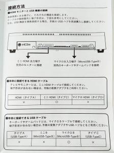 マニュアル接続説明