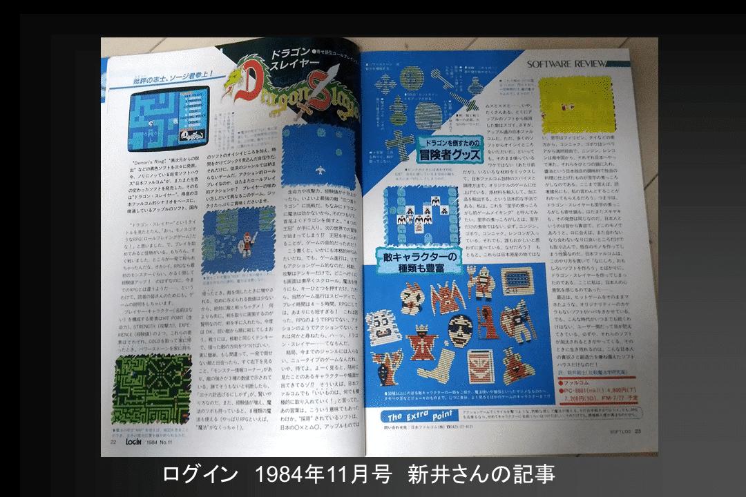 ログイン 1984年11月号 新井さんの記事